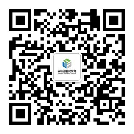 学诚国际教育_430.jpg